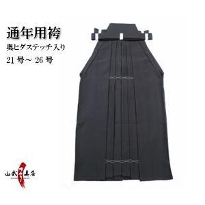 袴 奥ヒダステッチ入り 20〜26号 弓道 弓具 弓道着 H-050