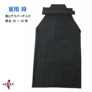 夏用袴 奥ヒダステッチ入り 20〜26号 弓道 弓具 弓道着 H-053