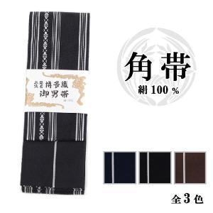 角帯 男性用 絹100% [柄] 全3色 弓道 弓具 弓道着 H-173|sambu