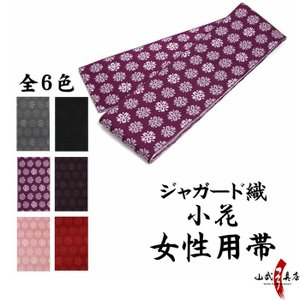 帯 ジャガード織 女性用 小桜 弓道 弓具 弓道着 H-202|sambu