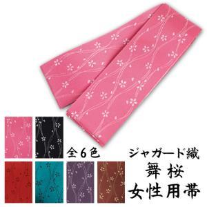 帯 ジャガード織 女性用 舞桜 弓具 弓道着 H-211【ネコポス対象】