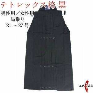 袴 テトレックス袴 21号〜27号 黒 男性/女性 黒袴 在庫品 弓道 弓具 弓道着 H-245