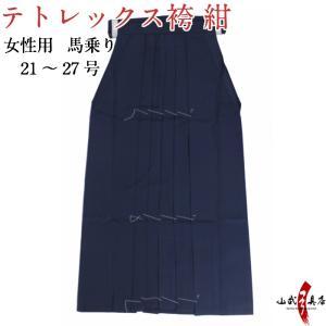 袴 テトレックス袴 21号〜27号 紺 女性 馬乗り 紺袴 在庫品 弓道 弓具 弓道着 H-247