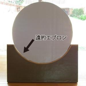 遠的エプロン ダブル 弓道 弓具 弓道用品 I-027 sambu
