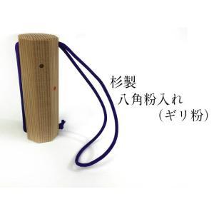 杉製 ギリ粉入れ 弓道 弓具 弓道用品 J-158 sambu