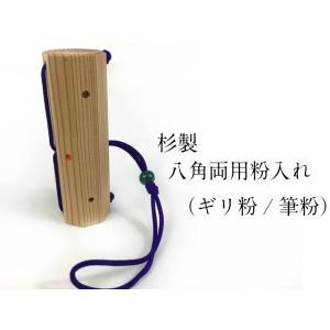 杉製 両用粉入れ 弓道 弓具 弓道用品 J-160 sambu