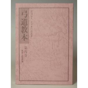 弓道教本 4巻 K-002(ネコポス対象)