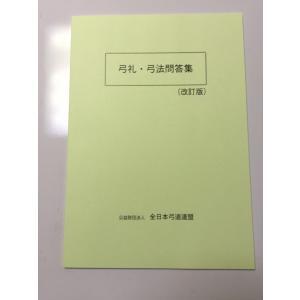 弓礼・弓法問答集 平成28年改訂版 K-021 ネコポス対象