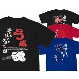 弓道Tシャツ S〜2L 弓道魂/射る 各2色 弓道 弓具 弓道用品 L-079(クロネコDM便可) sambu
