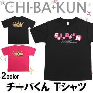 チーバくんプリントTシャツ男女兼用 L-081(クロネコDM便可) sambu
