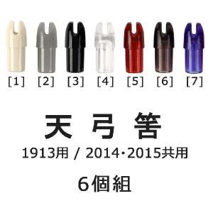 天弓筈 プラスチック製 6個組 弓道 弓具 弓道用品 N-004 (クロネコDM便可) sambu