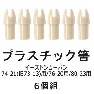 筈 イーストンカーボン用 プラスチック製 6個組 弓道 弓具 弓道用品 N-016 (クロネコDM便可) sambu