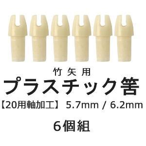 竹矢用筈 プラスチック製 20用含み筈加工品 6個組 弓道 弓具 弓道用品 N-017 (クロネコDM便可) sambu