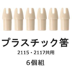 筈 2115・2117共用 プラスチック製 6個組 弓道 弓具 弓道用品 N-026 (クロネコDM便可) sambu