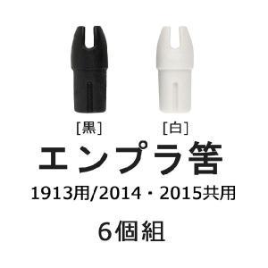 エンプラ筈 2015用 6個組 弓道 弓具 弓道用品 N-029 (クロネコDM便可) sambu