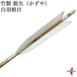 竹 数矢 弓道 弓具 矢 P-025