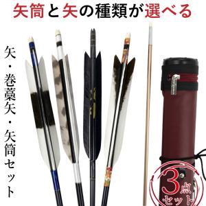 近的矢3点セット(ジュラルミン矢6本組、矢筒、巻藁棒矢) 弓道 弓具 矢 矢筒 SS-2
