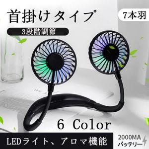 首かけ扇風機 携帯扇風機 USB対応 充電式 ハンズフリー 扇風機 7枚羽 ネック ファン 小型 軽...