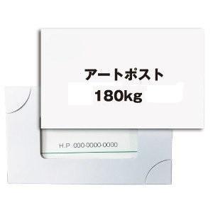 名刺印刷(両面フルカラー) アートポスト180kg(100枚)|samipri