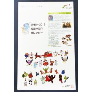 愉快な動物たち デザインカレンダー|samipri