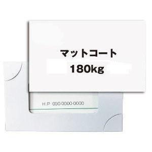 名刺印刷(片面モノクロ) マットコート180kg(100枚)|samipri