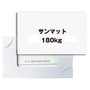 名刺印刷(両面モノクロ) サンマット180kg(100枚)|samipri