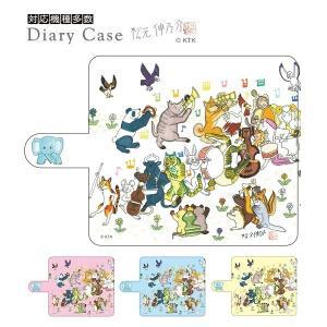 スマホケース 手帳型 対応機種多数 おしゃれでかわいい 愉快な動物たち6 iPhone Xperia Galaxy AQUOS|samipri