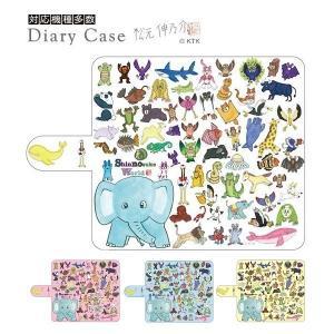 スマホケース 手帳型 対応機種多数 おしゃれでかわいい 愉快な動物たち12 iPhone Xperia Galaxy AQUOS|samipri