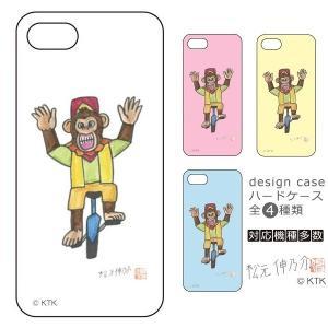 スマホケース ハード 対応機種多数 おしゃれでかわいい 愉快な動物たち1 iPhone Xperia Galaxy AQUOS|samipri