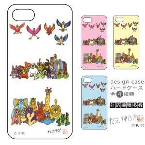 スマホカバーケース 愉快な動物たち ハードケース(動物たち6) 全機種対応 iPhone Xperia Galaxy AQUOS|samipri
