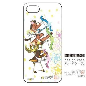 スマホカバーケース 愉快な動物たち ハードケース(動物たち7) 全機種対応 iPhone Xperia Galaxy AQUOS|samipri