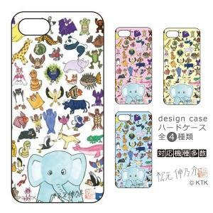 スマホケース ハード 対応機種多数 おしゃれでかわいい 愉快な動物たち14 iPhone Xperia Galaxy AQUOS|samipri