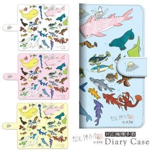 スマホケース 手帳型 対応機種多数 おしゃれでかわいい 愉快な動物たち2204 iPhone Xperia Galaxy AQUOS|samipri