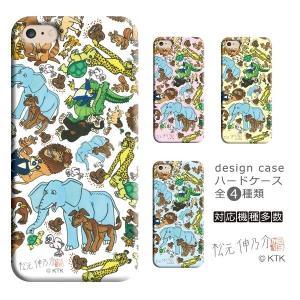 スマホケース ハード 対応機種多数 おしゃれでかわいい 愉快な動物たち2201 iPhone Xperia Galaxy AQUOS|samipri
