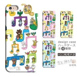 スマホケース ハード 対応機種多数 おしゃれでかわいい 愉快な動物たち2202 iPhone Xperia Galaxy AQUOS|samipri
