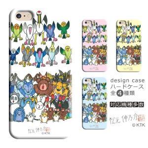 スマホケース ハード 対応機種多数 おしゃれでかわいい 愉快な動物たち2203 iPhone Xperia Galaxy AQUOS|samipri