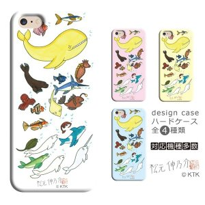 スマホケース ハード 対応機種多数 おしゃれでかわいい 愉快な動物たち2204 iPhone Xperia Galaxy AQUOS|samipri
