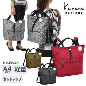 カナナプロジェクト[Kanana project・モノグラム]2WAYリュックサック59134|sampei