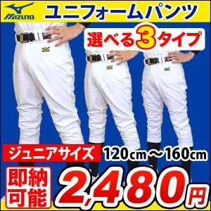 【即納可能】MIZUNO(ミズノ) 少年野球用練...の商品画像