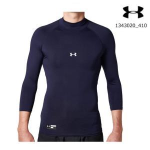 【メール便送料無料】 アンダーアーマー UNDER ARMOUR 1343020 UAヒートギアアーマー コンプレッション 3/4モック 野球 メンズアンダーシャツ 7分丈 ネイビー