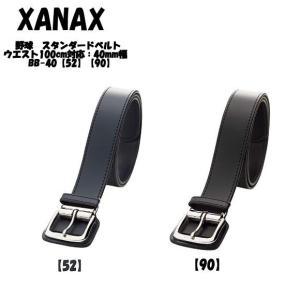 ザナックス XANAX BB-40 野球用ベルト スタンダードベルト 40mm幅 100cm対応  1903c|samsam