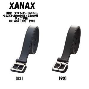 ザナックス XANAX BB-40J 野球用ベルト スタンダードベルト ジュニア 子供用 35mm幅 80cm対応 1903c|samsam