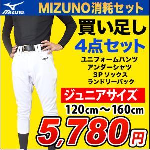 【2019年モデル】ミズノ 少年野球練習着福袋【買い足しセット】練習に必須の4点セット MIZUNO...