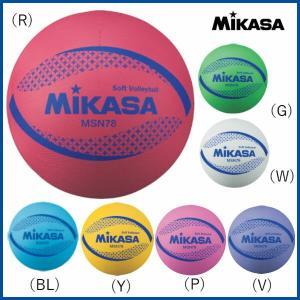 【メール便OK】 MIKASA ミカサ ソフトバレーボール ブルー レッド グリーン バイオレット ホワイト ピンク イエロー 2018年モデル MSN78 MS-N78
