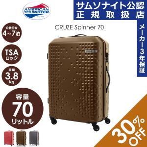 サムソナイト公認店 samsonite セール アウトレット価格 スーツケース CRUZE クルーズ・スピナー70 送料無料 4〜7泊 TSA 4輪