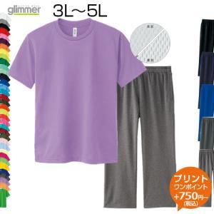 (大きいサイズ3L〜5L) (上下セット) ドライ素材で快適に! ドライ半袖Tシャツ+アンクルパンツ...