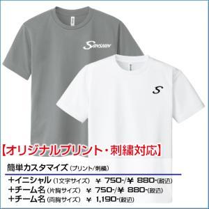 (SS〜LL) (上下セット) ドライ素材で快適に! ドライ半袖Tシャツ+アンクルパンツ (オリジナルプリント対応) 日焼け防止 UVカット 軽い 涼しい|samsin|06
