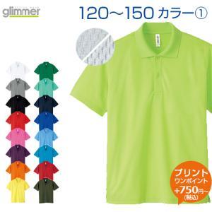 4.4ozドライポロシャツ カラー1 glimmer(グリマー) ジュニア 120.130.140....