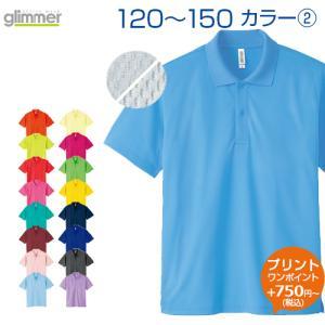 4.4ozドライポロシャツ カラー2 glimmer(グリマー) ジュニア 120.130.140....