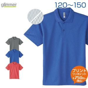 4.4ozドライポロシャツ ミックスカラー glimmer(グリマー) ジュニア 120.130.1...